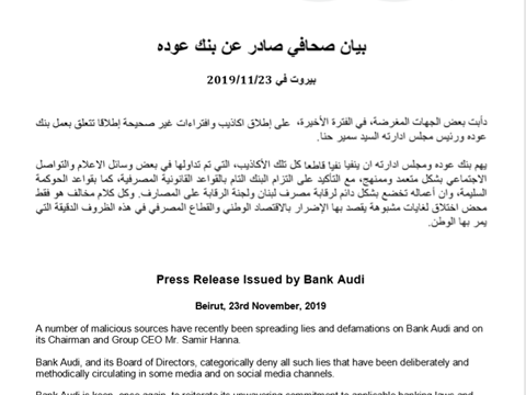 Press Release issued by Bank Audi